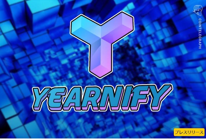 Yearnify Finance(YFY)—強力なDeFiプロジェクトはYFIの改善を目指しています