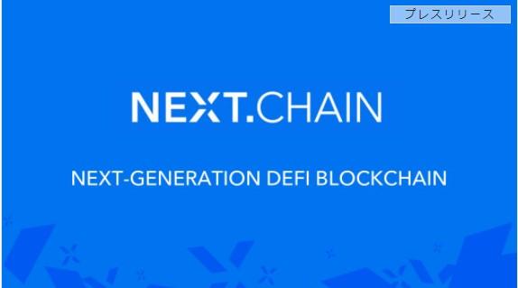 NEXT.Chain、2月24日から流動性セールイベントを主催する次のDeFiパワーハウス