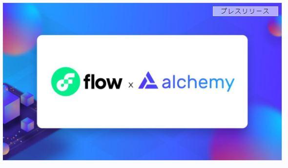 Alchemyは、ゲームを変える開発者エコシステムを加速するためにフローブロックチェーンを選択します