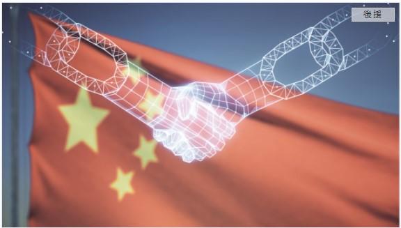 BSNとTONラボが中国の開発者コミュニティに独自のTONテクノロジーを提供