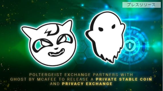 ポルターガイストエクスチェンジがGhostby McAfeeと提携し、プライベートの安定したコインとプライバシーエクスチェンジをリリース
