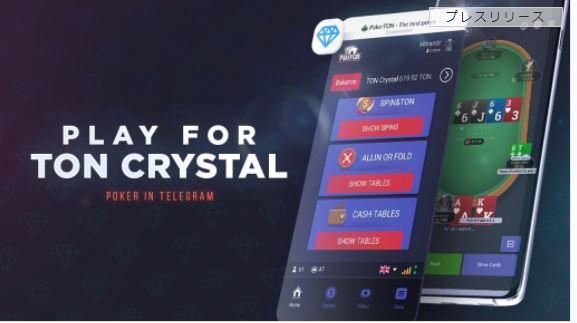 PokerTON on Telegram:ゲームコミュニティは2020年に85,000に達し、急速に成長し続けています