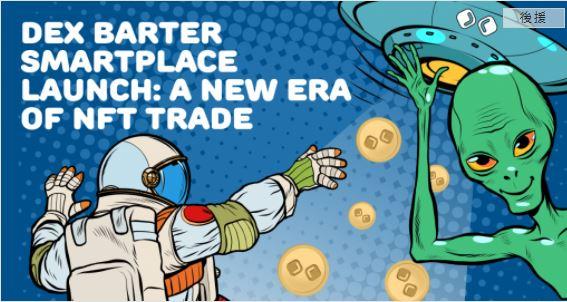 DEXバータースマートプレイスローンチ:NFTトレードの新時代