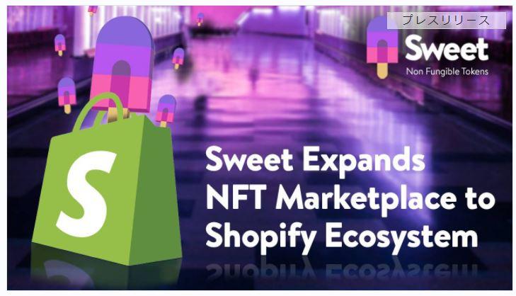 SweetがNFTマーケットプレイスをShopifyエコシステムに拡張