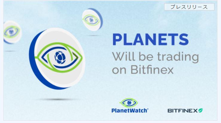 PlanetWatch が Bitfinex Exchange での PLANETS トークンの上場を発表
