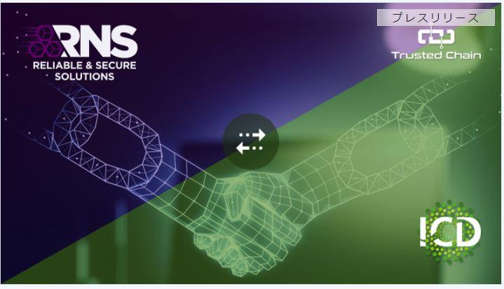RNSソリューションとTrustedchainは、イスラム開発銀行向けのBlockchainFinLitプラットフォームを開発しています