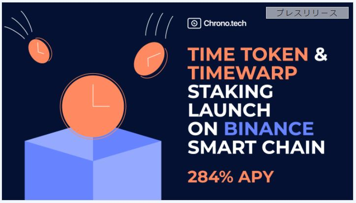 BinanceスマートチェーンでのTIMEトークンとTimeWarpステーキングのローンチ