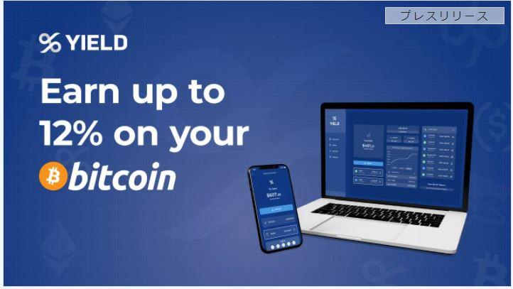YieldアプリがDeFiビットコインファンドを立ち上げ、ユーザーに最大12%のAPYを提供