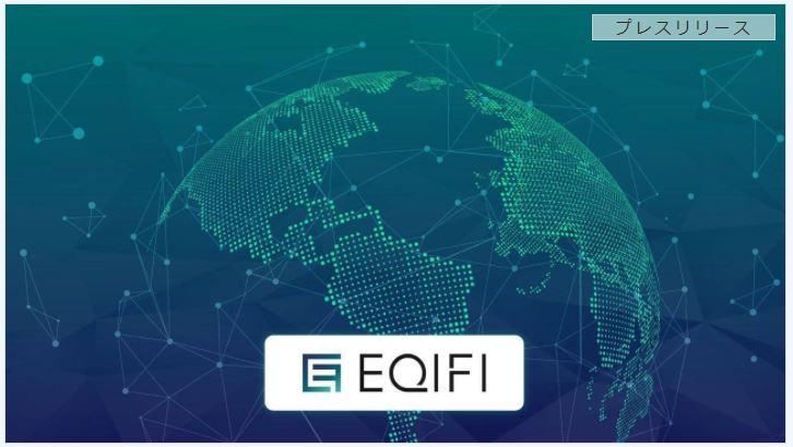 EQIFIは、グローバルな認可銀行を活用した分散型金融商品スイートを発表