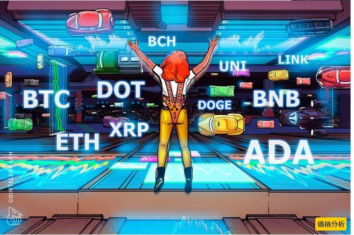 価格分析8/2:BTC、ETH、BNB、ADA、XRP、DOGE、DOT、UNI、BCH、LINK