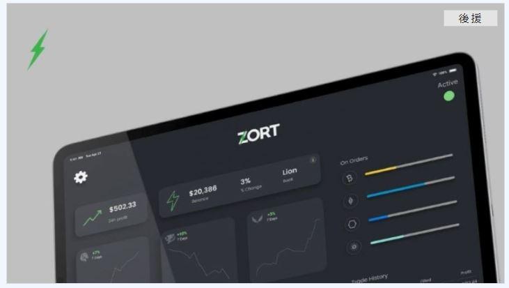 ZortプラットフォームとそのネイティブZORTコインは暗号投資に革命を起こすことを目指しています