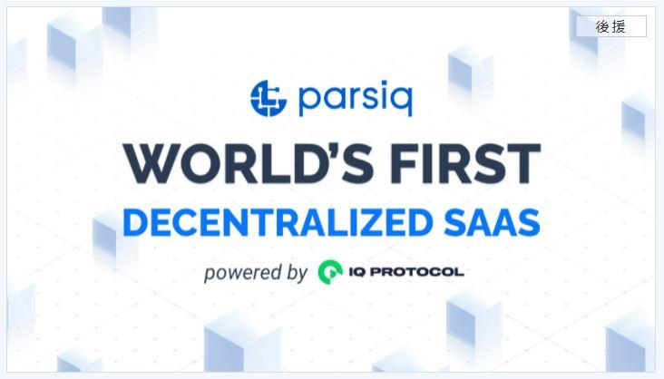PARSIQは、IQプロトコルを搭載した分散型SaaSとして革新的なサブスクリプションモデルを発表